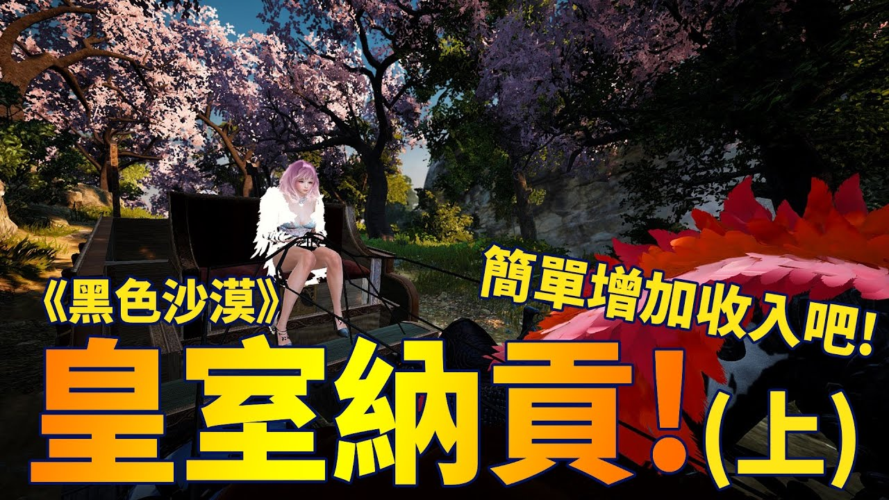 《嚕咪黑沙》賺點私房錢!皇室納貢介紹!(上) - YouTube
