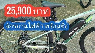 จักรยานเสือภูเขาไฟฟ้า 25,900 บาท เฟรมอลู 24 speed แรง 40km/h