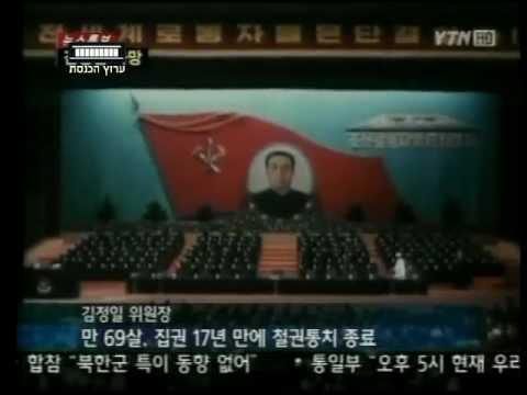 ערוץ הכנסת - מותו של רודן צפון קוריאה, 19.12.11