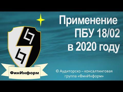 Применение ПБУ 18/02 в 2020 году