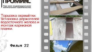 Держатели водосточного желоба и карнизная планка(, 2015-07-06T23:06:45.000Z)