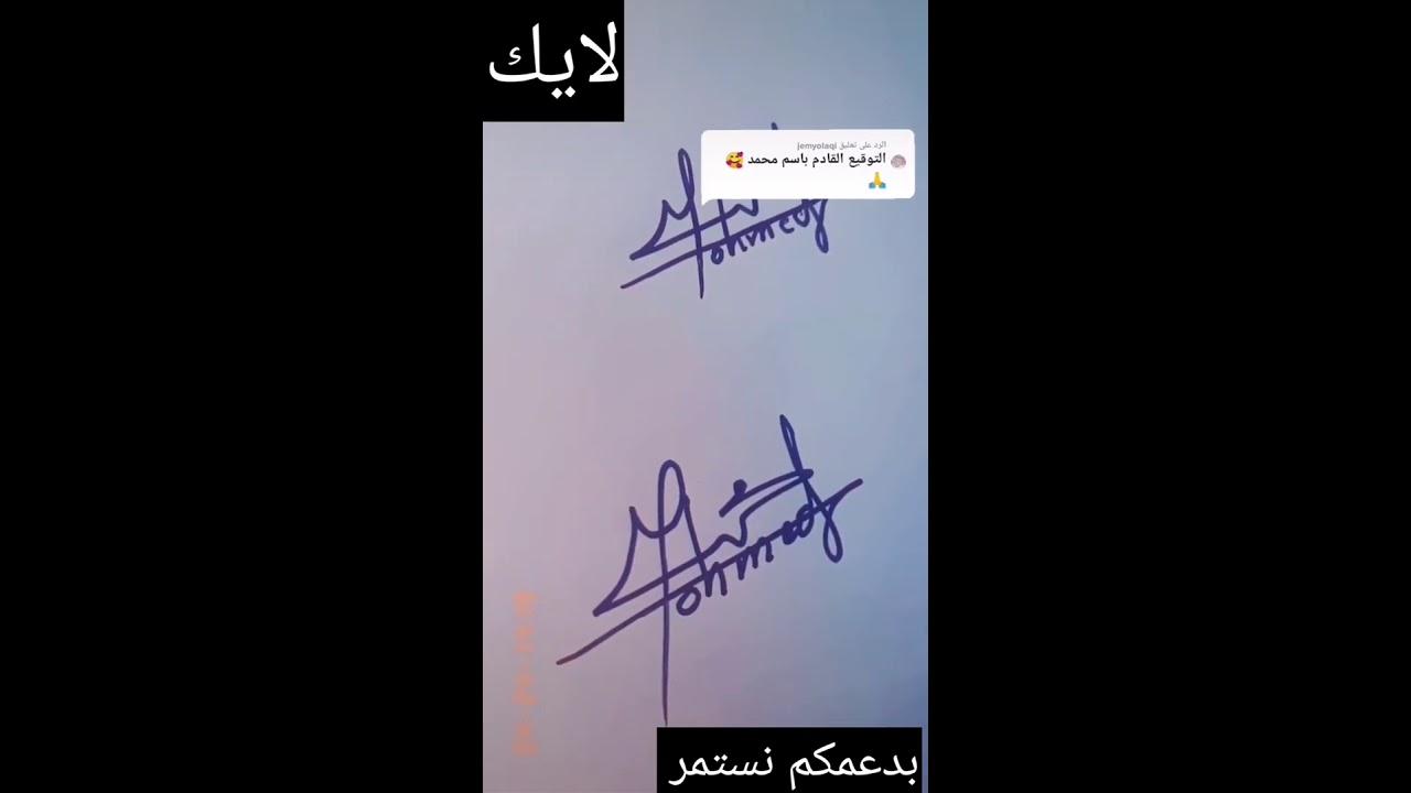 توقيع اسم محمد ٢ Youtube