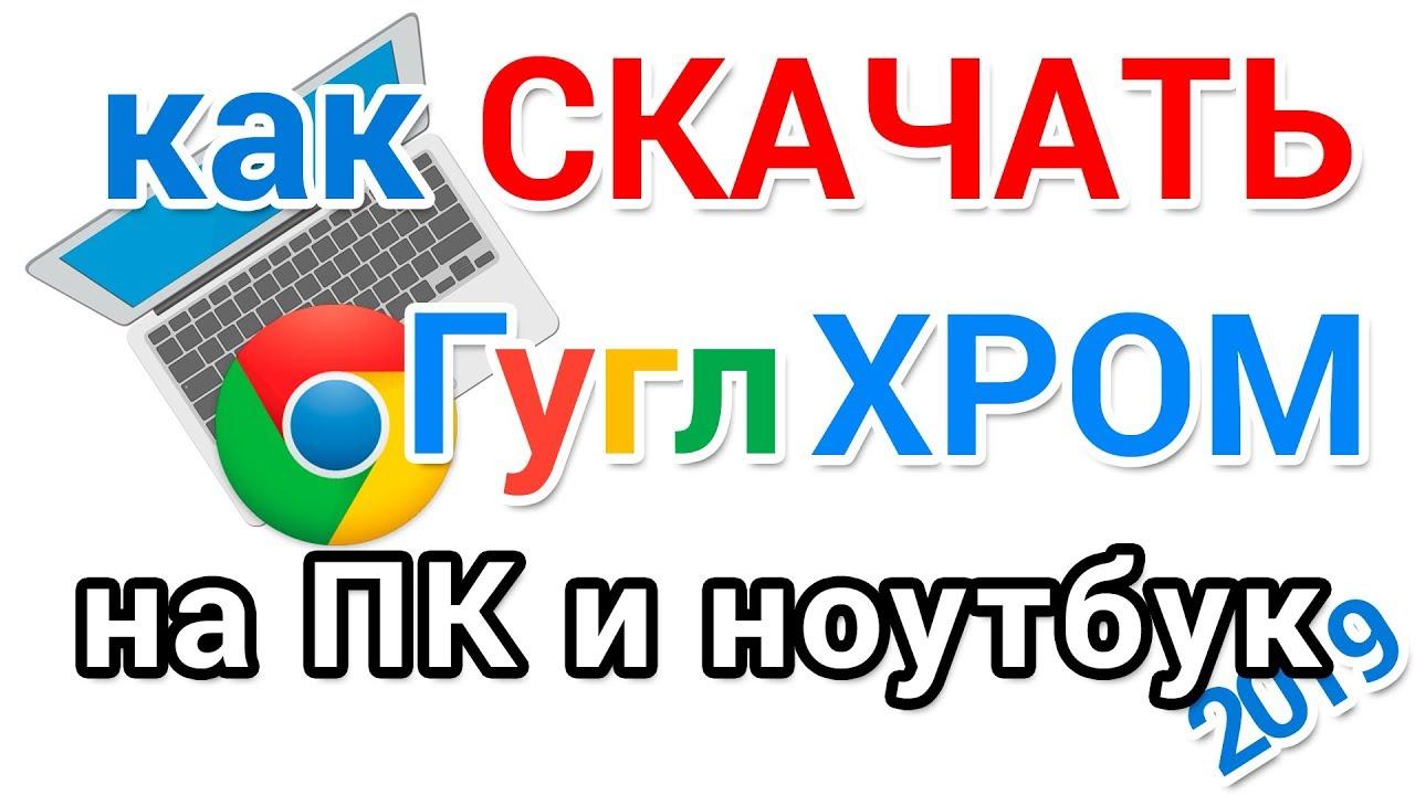 Как скачать Гугл Хром на компьютер и ноутбук для ...