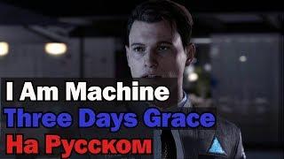 Скачать Three Days Grace I Am Machine На Русском Перевод By XROMOV