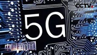 [中国新闻] 国家5G推进组:今年重点推动5G终端芯片测试 | CCTV中文国际