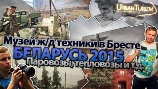 Паровозик тыр-тыр-тыр! Брестский музей ЖД техники с МШой.