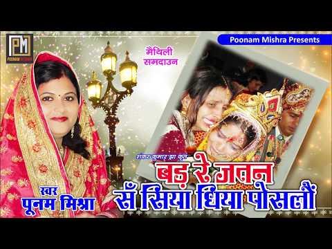 Maithili Vivah Geet