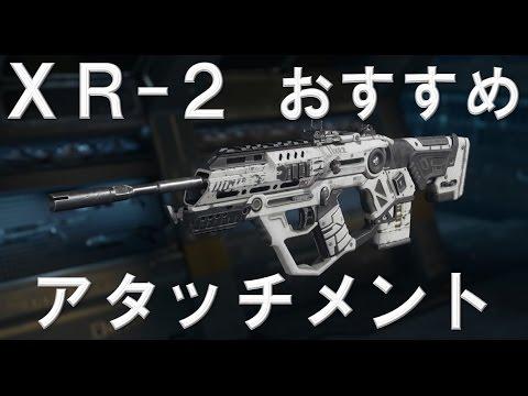 【CoD:BO3 実況】 XR-2 おすすめアタッチメント PS4対応