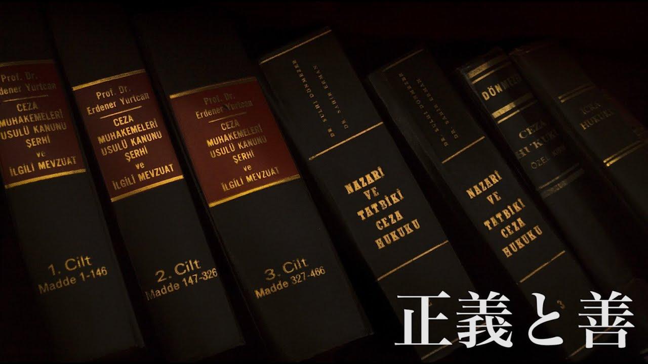 コミュニタリアニズム(共同体主義)【正義と善#9】