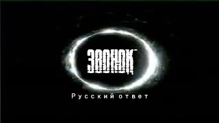 Звонок - Русский ответ (Тюмень).
