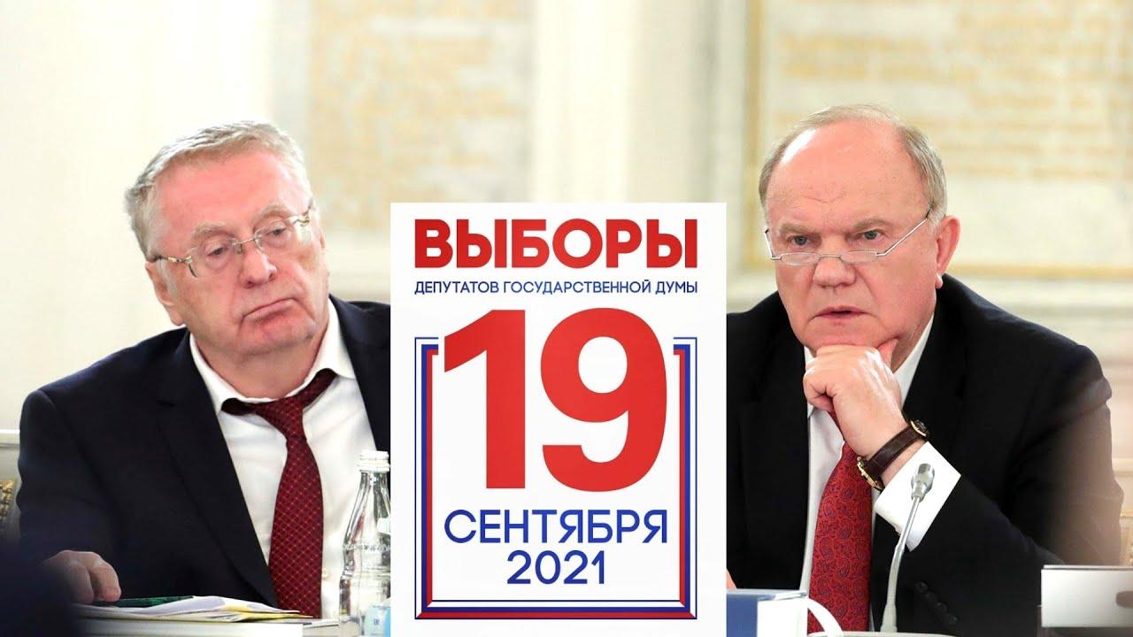 Итоги выборов в госдуму 2021, предварительные результаты выборов в Государственную думу 2021