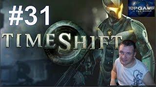 прохождение игры TimeShift #31