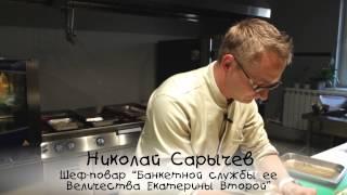 Русская кухня: Николай Сарычев