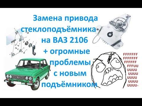 Замена привода стеклоподъёмника на ВАЗ 2106+проблемы с новым стеклоподъёмником