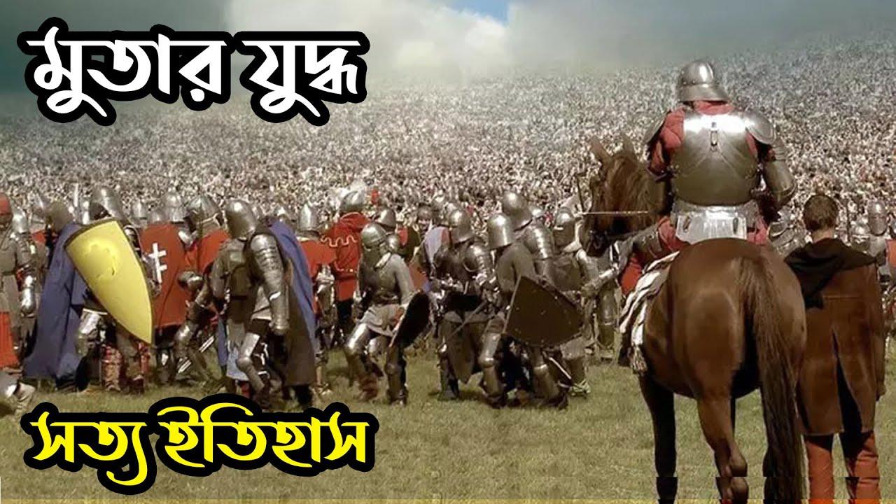 ★ মুতার যুদ্ধের বিস্ময়কর ঘটনা || Battle of Mutah | রোমান সৈন্যদের সাথে যুদ্ধ ইতিহাস | Revealed Media