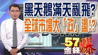 57金錢爆 預告 2017 0519 黑天鵝滿天亂飛 全球市場大 政 盪