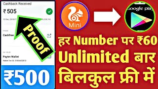 60 Rs 1$ per Number | Uc Browser Mini Loot unlimited trick | Refer Friends & Get 5000 Rs paytm cash