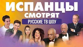 Испанцы смотрят русские тв шоу: КВН, Поле Чудес, Что? Где? Когда? КОНКУРС!