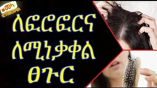 Home Remedy for Dandruff & Hair Fall Cure - ለፎሮፎርና ለሚነቃቀል ፀጉር በቤት ውስጥ የሚሰራ ውህድ