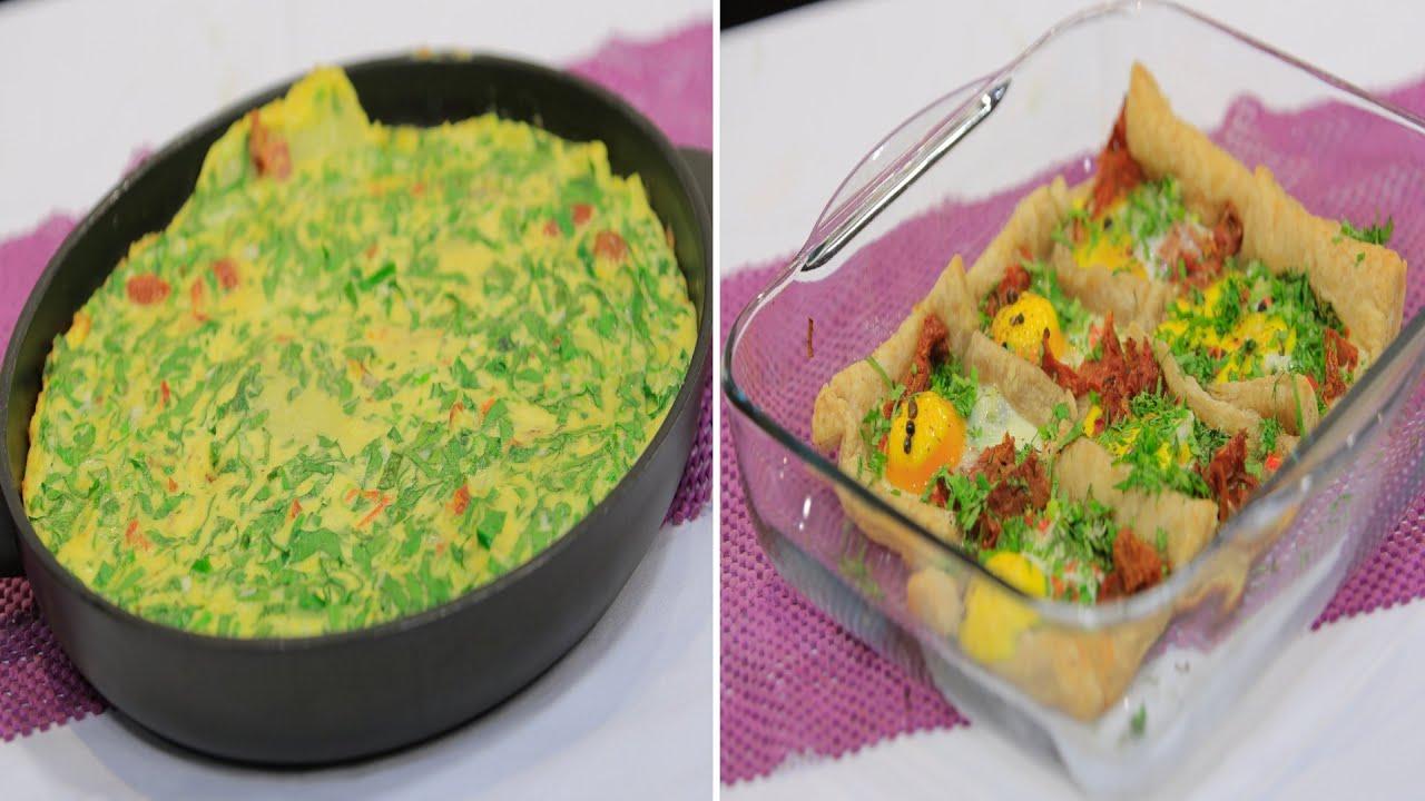 بيض مخبوز - فريتاتا سبانخ و بطاطس ووصفات أخري : اميره في المطبخ حلقة كاملة