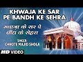 Khwaja Ke Sar Pe Bandh Ke Sehra Full Song  Chhote Majid Shola  T-Series Islamic