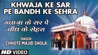 Khwaja Ke Sar Pe Bandh Ke Sehra Full Audio Song || Chhote Majid Shola || T-Series Islamic Music