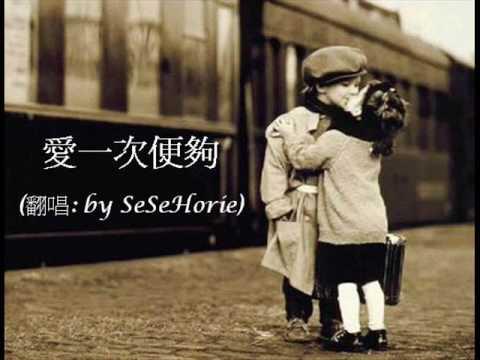 愛一次便夠 (翻唱: Singing by me: SeSeHorie ^O^)