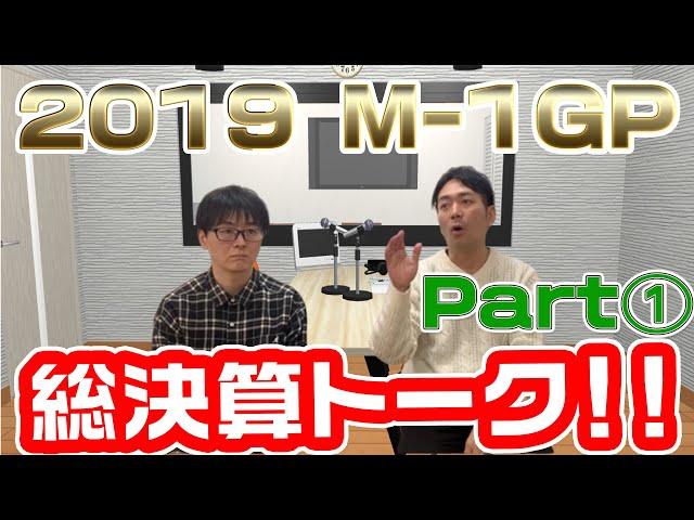【スーパーマラドーナのちょこっとラジオ♯18】M -1GP2019総決算!!Part①