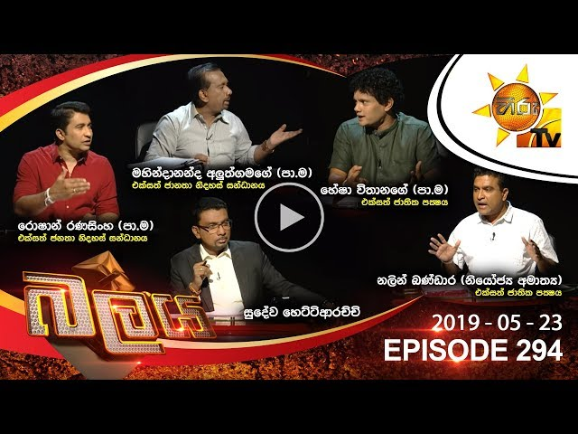 Hiru TV Balaya | Episode 294 | 2019-05-23