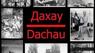 Ужасы фашистского концлагеря ДАХАУ. Рассказ узника