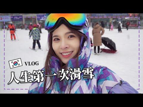 來去韓國滑雪囉!第一次滑雪就遇到整季最大的風雪!+弘大超好吃私藏烤肉|SEOUL VLOG|心甜Christy