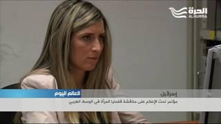 حث الاعلام على مناقشة قضايا المرأة في الوسط العربي... عنوان مؤتمر في اسرائيل