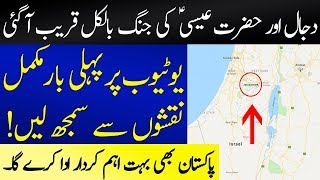 Dajjal and Hazrat Esa A.S Complete And Authentic Documentary With Maps | Islamic Solution