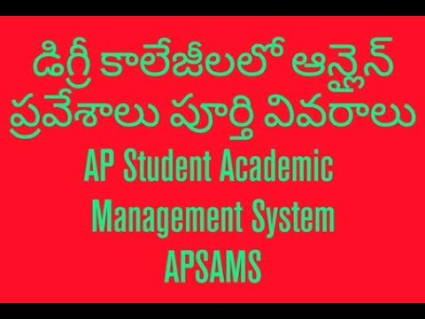 How to apply Online degree admissions in andhra pradesh