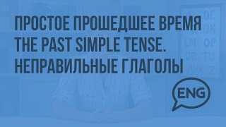 Простое прошедшее время The Past Simple Tense – неправильные глаголы. Видеоурок по английскому языку