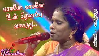 Mamane Mamane Un Nenappu Vattuthu vijay tv super singer kannaki super hit love song