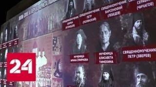 В Париже открылась мультимедийная православная выставка - Россия 24