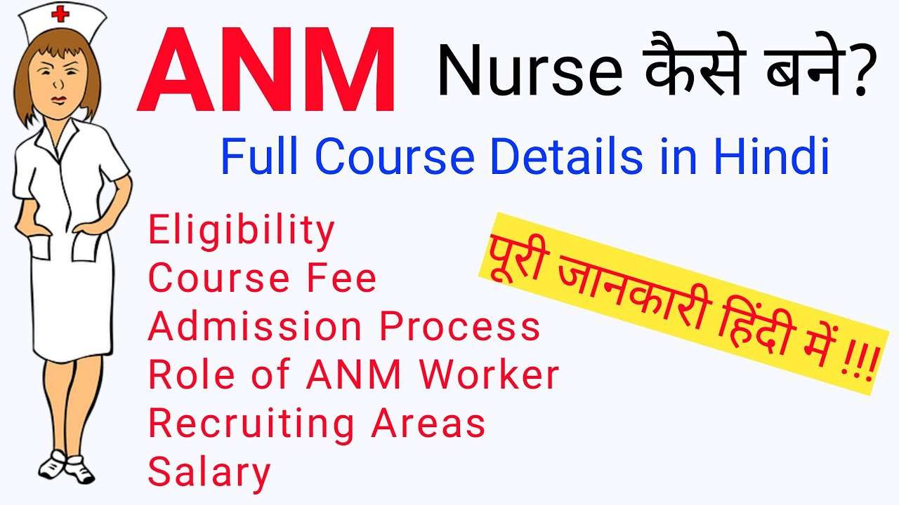 ANM Nursing Course || ANM Course details in hindi || ANM kya hota hai || Exam Tablet || ExamTablet |