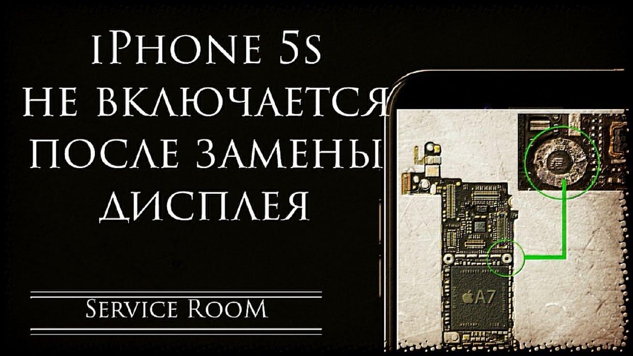 экран ipad не включается после замены