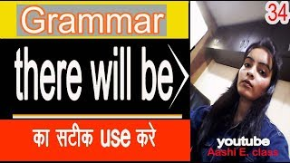 "How to use ""there will be""