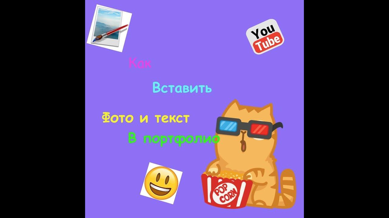 Как вставить фото и текст в портфолио.) - YouTube