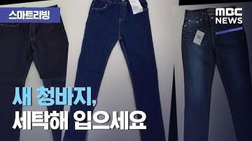 [스마트 리빙] 새 청바지, 세탁해 입으세요 (2020.07.21/뉴스투데이/MBC)