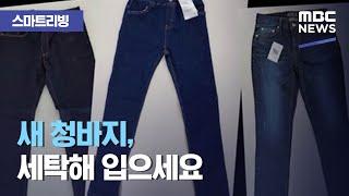 [스마트 리빙] 새 청바지, 세탁해 입으세요 (2020…
