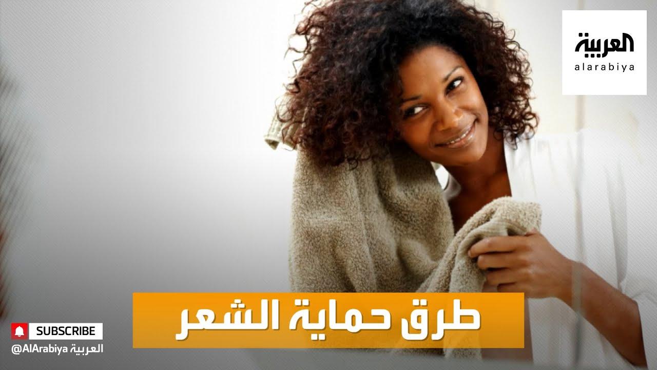 صباح العربية | نصائح طبية للحفاظ على الشعر من الضرر  - نشر قبل 2 ساعة