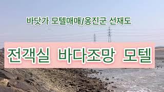 전객실 바다조망 모텔매매/옹진군 선재도 바닷가