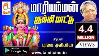 Mariamman Kummi Paattu   மாரியம்மன் கும்மி பாடல் பாடியவர் : பரவை முனியம்மா