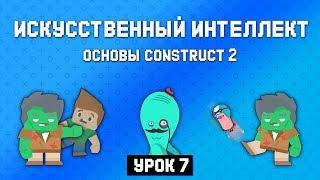Враг ИИ зомби 👹 Урок 7 🚀 Основы Construct 2