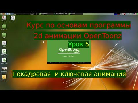 Урок 5. Покадровая  и ключевая анимация OT | Курс по основам программы 2d анимации OpenToonz