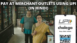 Pay at merchant outlets Using UPI   UPI का उपयोग करके व्यापारी आउटलेट पर भुगतान करें    UPI Chalega