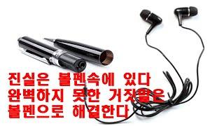 버디 V12H 볼펜녹음기 연속사용 12시간 무소음 대화…